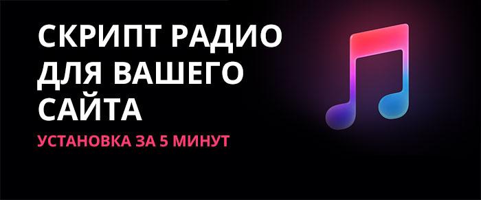 Интернет-радио своими руками / Хабр 37