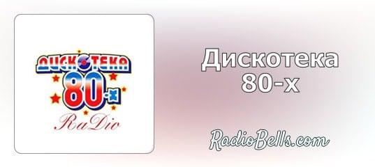 Радио Дискотека 80х слушать онлайн