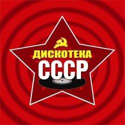 Слушать онлайн Дискотека СССР