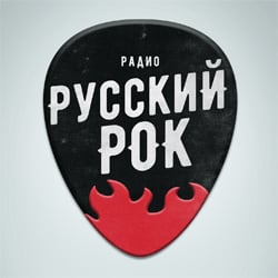 русский рок классика