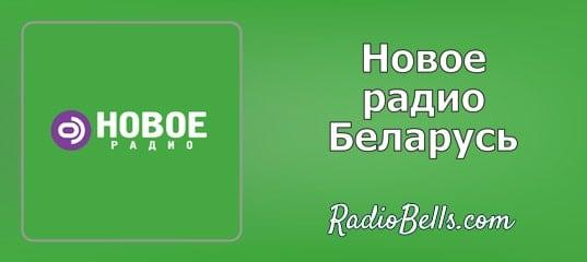 ПилотFM  популярное радио Беларуси новости хитпарад