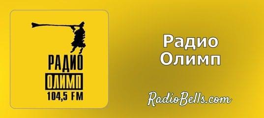 Радио ОЛИМП онлайн - olimpfm.ru