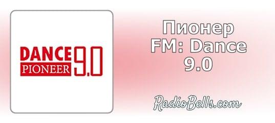 Радио Супердискотека 90х  слушать онлайн бесплатно