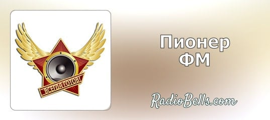 РАДИО ПИОНЕР FM ... - pionerfm.ru