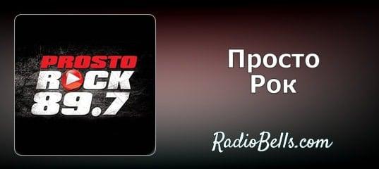 слушать радио онлайн рок