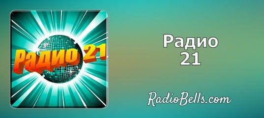 Радио 21 слушать онлайн прямой эфир бесплатно