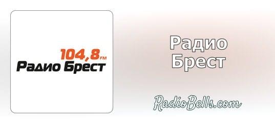 Радио Брест  Поймай свою волну!