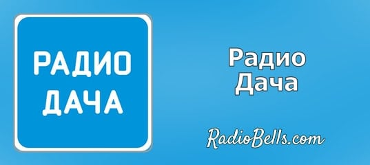 слушать радио дачу через интернет