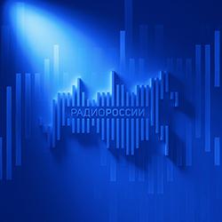 Радиостанция «Радио России» / Cлушать Прямой эфир и записи ...