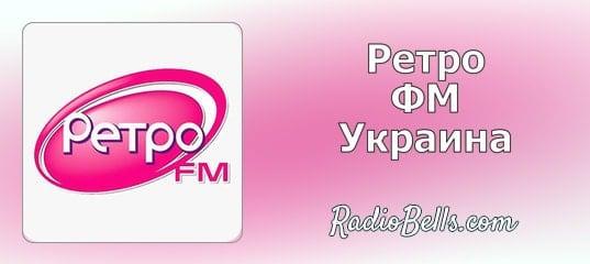 Радио онлайн слушать радиостанции России на
