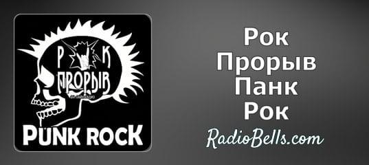 слушать радио рок