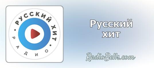 101ru Онлайн радио бесплатно