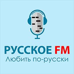 Русское радио  Минск  Главная