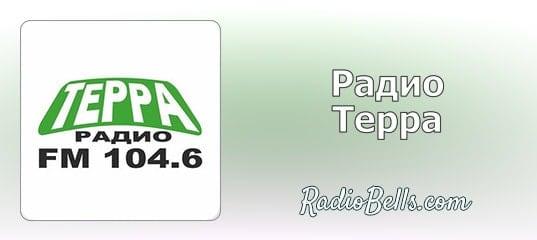 Радио Терра - слушать радио онлайн