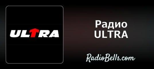 скачать торрент лучшее радио ультра - фото 7