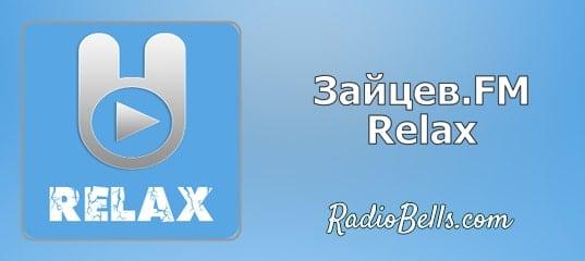 Радио (Релакс ФМ) слушать онлайн бесплатно