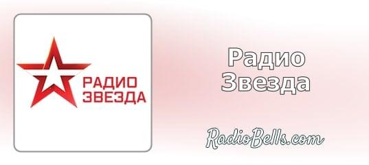 Радио Звезда - слушать радио онлайн